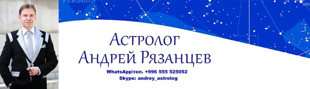 Астролог Андрей Рязанцев